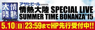 情熱大陸SPECIAL LIVE SUMMER TIME BONANZA'15