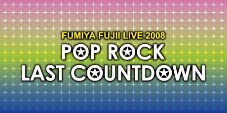 木下工務店 presents FUMIYA FUJII LIVE 2008 LAST COUNTDOWN 2008-2009