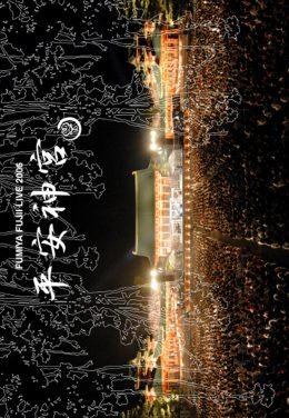 2006 平安神宮 & CORE
