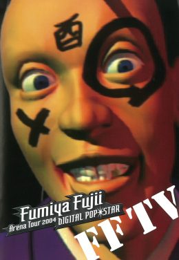Fumiya Fujii Arena Tour 2004 DIGITAL POP★STAR FFTV