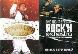FUMIYA FUJII ONE NIGHT SPECIAL ROCK'N ORCHESTRA / Fumiya Fujii COUNTDOWN PARTY 2005-2006