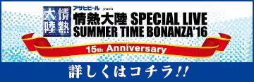情熱大陸 SPECIAL LIVE SUMMER TIME BONANZA '16