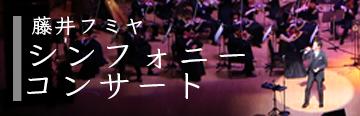 藤井フミヤ シンフォニーコンサート