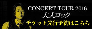 FUMIYA FUJII CONCERT TOUR 2016 大人ロック
