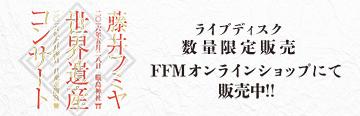 「世界遺産コンサート」ライブディスク、FFMオンラインショップにて販売中