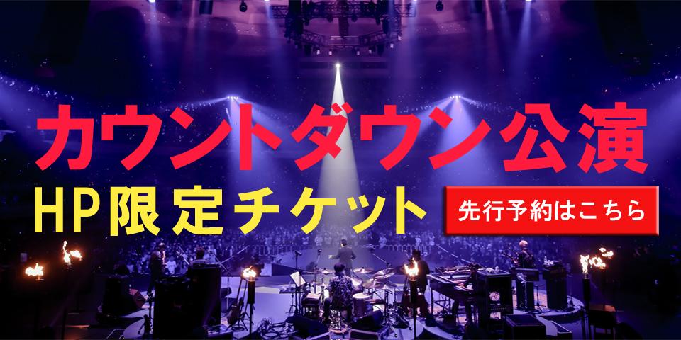 公式HP限定カウントダウン公演チケット先行予約受付