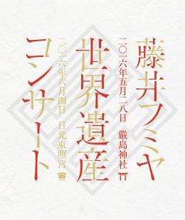 藤井フミヤ 世界遺産コンサート