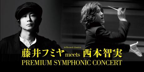 billboard classics 藤井フミヤ meets 西本智実 PREMIUM SYMPHONIC CONCERT 2017