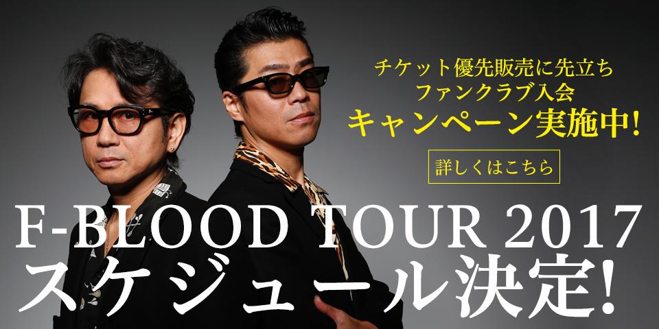 F-BLOOD TOUR 2017 スケジュール決定!