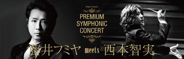 billboard classics 藤井フミヤ meets 西本智実 PREMIUM SYMPHONIC CONCERT
