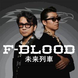 未来列車 [F-BLOOD]