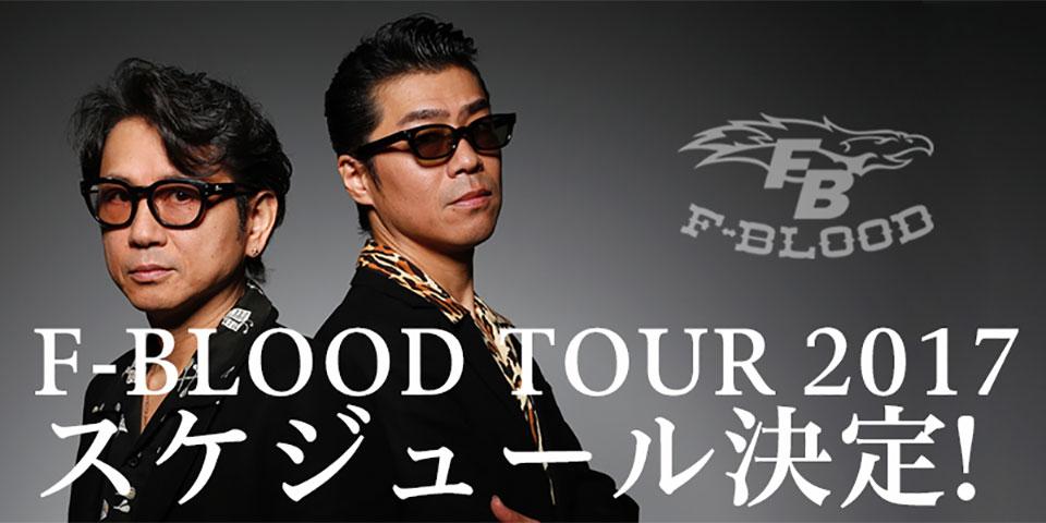 F-BLOOD TOUR 2017