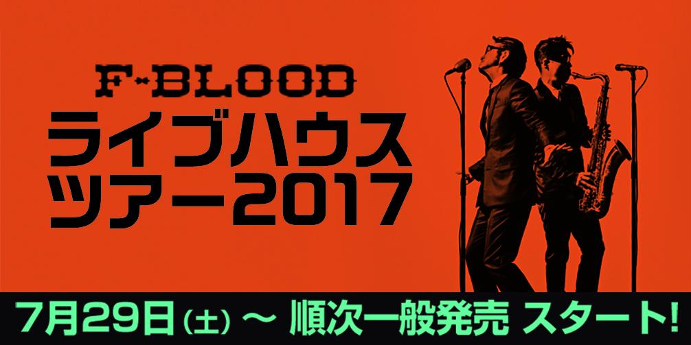 F-BLOOD TOUR 2017 一般発売