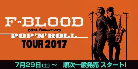 F-BLOOD 20th Anniversary POP 'N' ROLL TOUR 2017