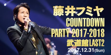 2017-2018 COUNTDOWN
