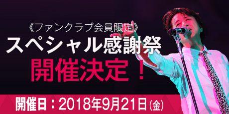 ファンクラブ会員限定公演決定!!