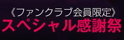 ファンクラブ会員限定スペシャル感謝祭開催決定!