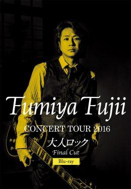 Fumiya Fujii CONCERT TOUR 2016 大人ロック Final Cut