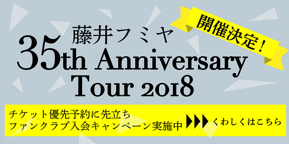 藤井フミヤ 35th Anniversary Tour 2018