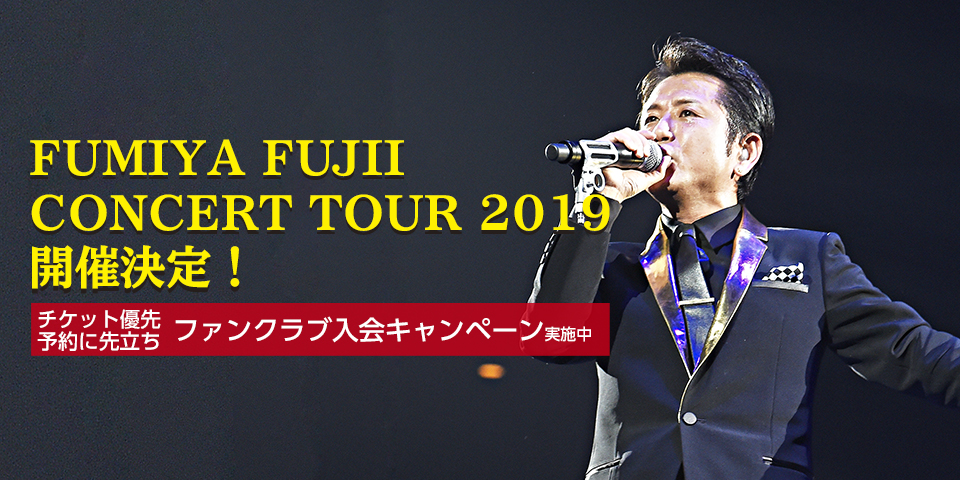 FUMIYA FUJII CONCERT TOUR 2019