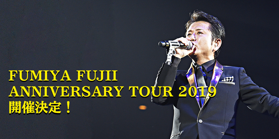 FUMIYA FUJII ANNIVERSARY TOUR 2019