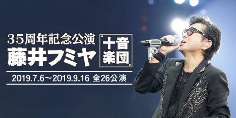 """35周年記念公演 藤井フミヤ """"十音楽団"""""""