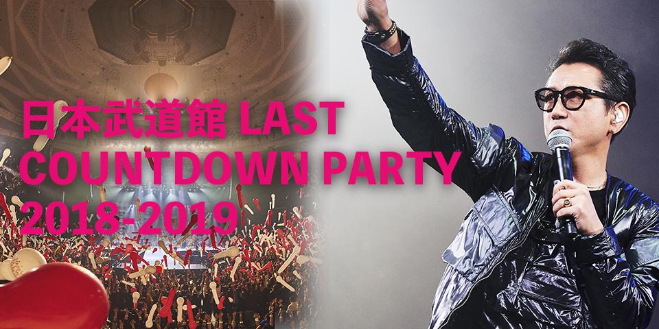 藤井フミヤ 武道館 LAST COUNTDOWN PARTY 2018-2019