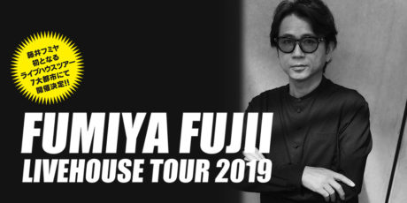 FUMIYA FUJII LIVEHOUSE TOUR 2019