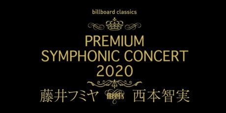 billboard classics PREMIUM SYMPHONIC CONCERT 2020 藤井フミヤ meets 西本智実