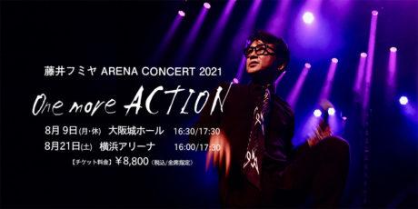 """『藤井フミヤ ARENA CONCERT 2021 """" One more ACTION """" 』"""