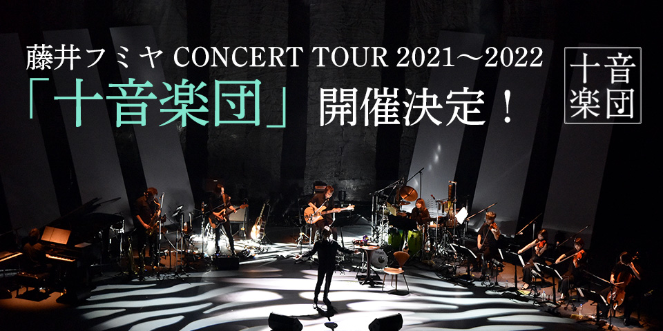 藤井フミヤ コンサートツアー 2021-2022  十音楽団