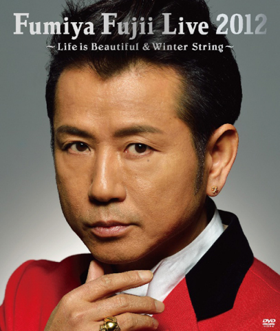 Fumiya Fujii Live 2012 ~Life is Beautiful & Winter String~【完全生産限定盤】