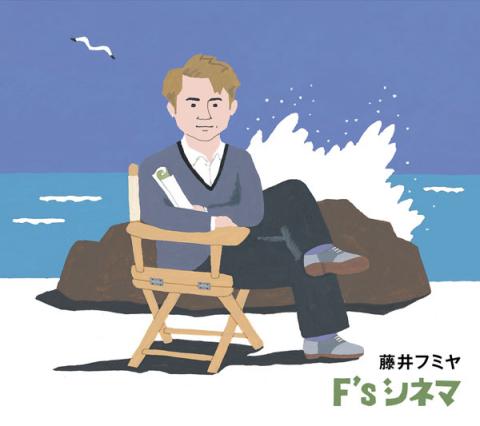 F's シネマ【初回生産限定盤】