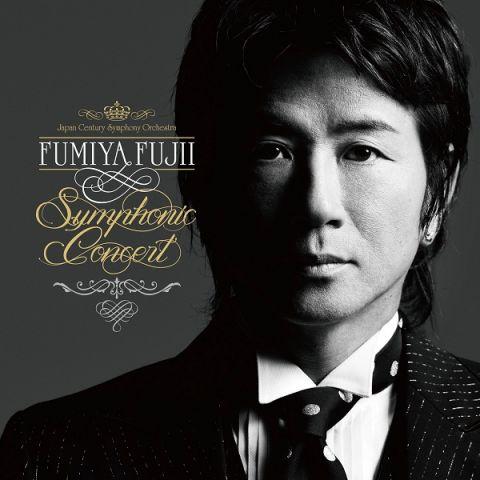 FUMIYA FUJII SYMPHONIC CONCERT【初回生産限定盤】