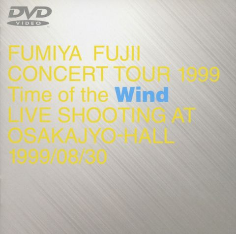 FUMIYA FUJII CONCERT TOUR 1999 Time of the Wind